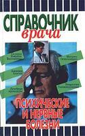 Психические и нервные болезни. Справочник врача, Фадеева Татьяна