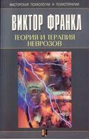 Теория и терапия неврозов. Введение в логотерапию и экзистенциальный анализ, Франкл Виктор Эмиль