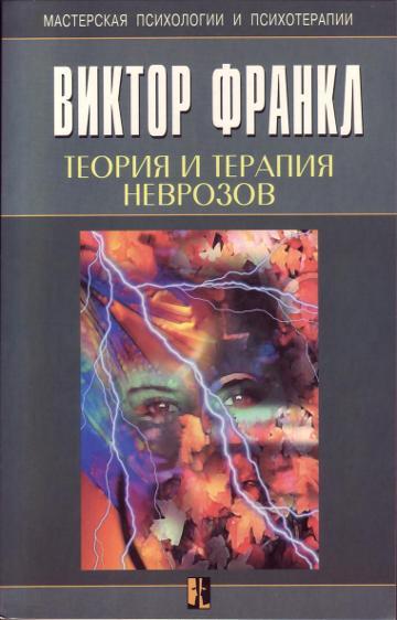 """Обложка книги """"Теория и терапия неврозов. Введение в логотерапию и экзистенциальный анализ"""""""