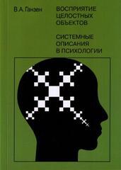 Системные описания в психологии, Ганзен Владимир