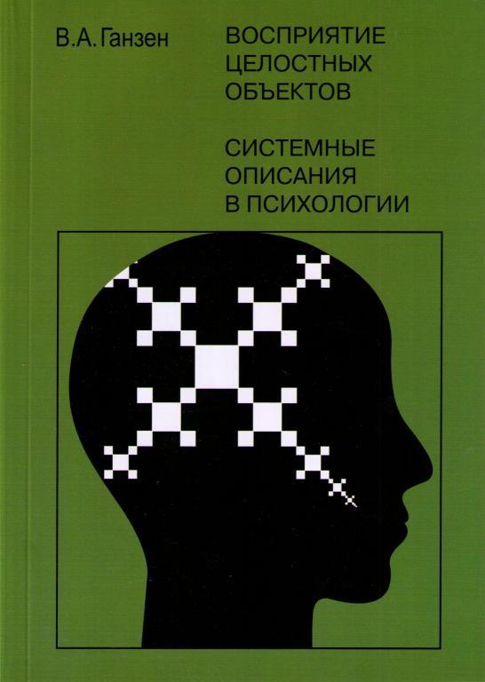 """Обложка книги """"Системные описания в психологии"""""""