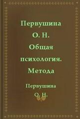 Общая психология, Первушина Ольга