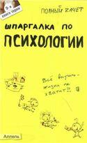 Шпаргалка по психологии, Горбунова Марина