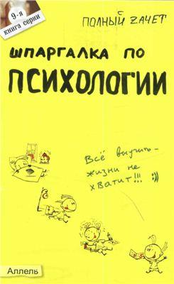 "Обложка книги ""Шпаргалка по психологии"""
