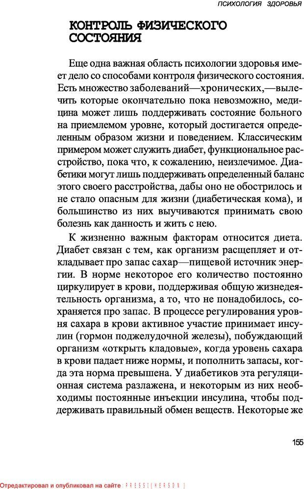 DJVU. Популярная прикладная психология. Хейс Н. Страница 154. Читать онлайн