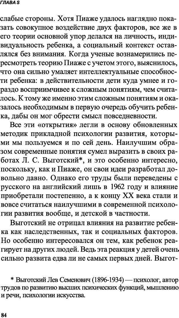 DJVU. Популярная прикладная психология. Хейс Н. Страница 83. Читать онлайн