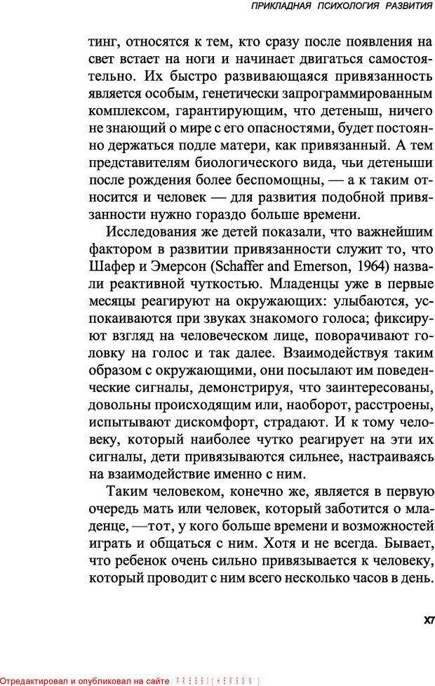 DJVU. Популярная прикладная психология. Хейс Н. Страница 86. Читать онлайн