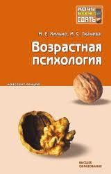 """Обложка книги """"Возрастная психология: конспект лекций"""""""