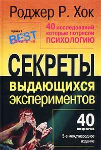 """Обложка книги """"40 исследований, которые потрясли психологию"""""""