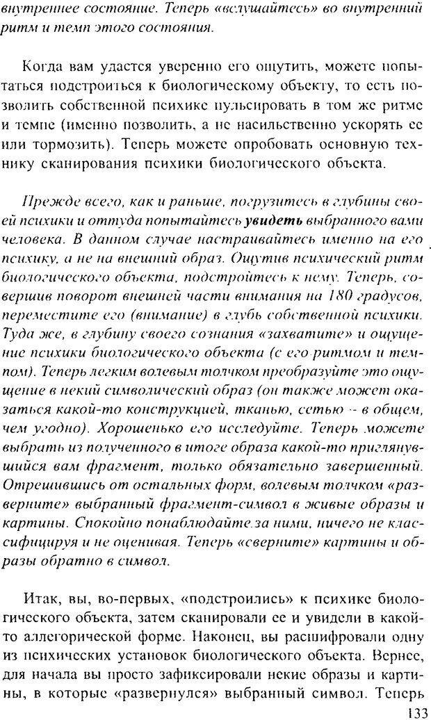 DJVU. Искусство восприятия, или Человек без формы. Хольнов С. Ю. Страница 132. Читать онлайн