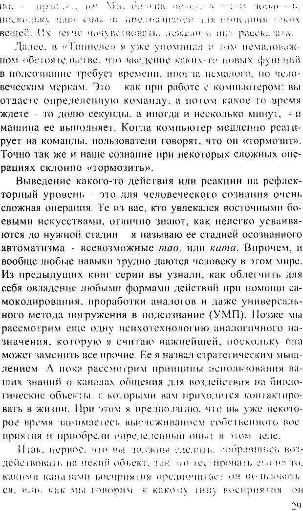 DJVU. Искусство восприятия, или Человек без формы. Хольнов С. Ю. Страница 28. Читать онлайн