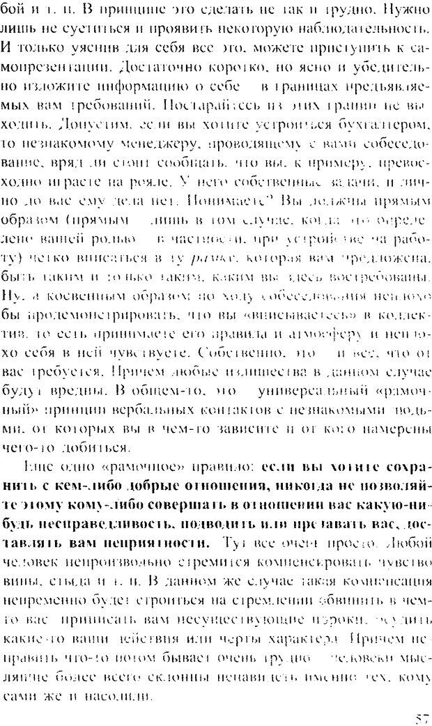 DJVU. Искусство восприятия, или Человек без формы. Хольнов С. Ю. Страница 56. Читать онлайн