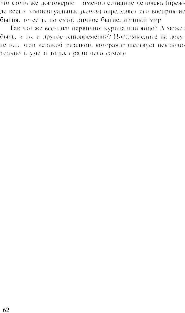 DJVU. Искусство восприятия, или Человек без формы. Хольнов С. Ю. Страница 61. Читать онлайн