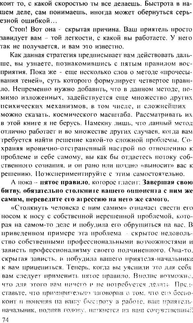 DJVU. Искусство восприятия, или Человек без формы. Хольнов С. Ю. Страница 73. Читать онлайн