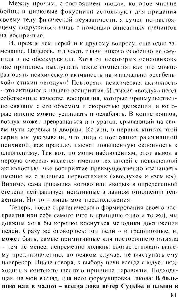 DJVU. Искусство восприятия, или Человек без формы. Хольнов С. Ю. Страница 80. Читать онлайн