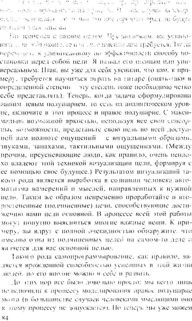 DJVU. Искусство восприятия, или Человек без формы. Хольнов С. Ю. Страница 83. Читать онлайн