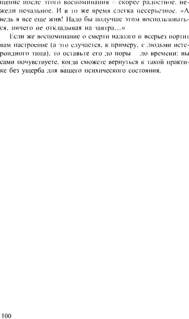 DJVU. Искусство восприятия, или Человек без формы. Хольнов С. Ю. Страница 99. Читать онлайн