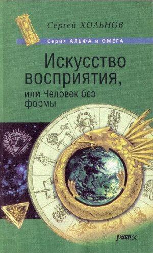 """Обложка книги """"Искусство восприятия, или Человек без формы"""""""
