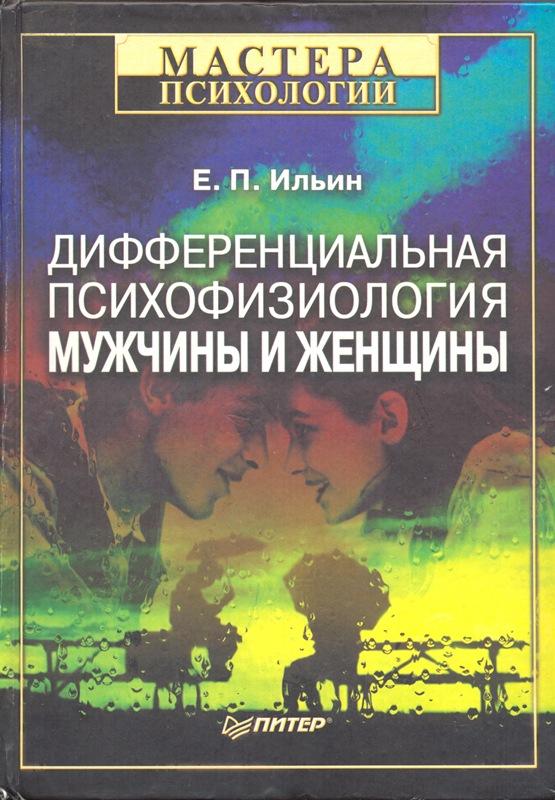"""Обложка книги """"Дифференциальная психофизиология мужчины и женщины"""""""