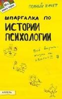 Шпаргалка по истории психологии, Илюшин Алексей