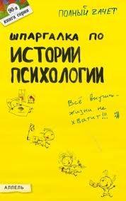 "Обложка книги ""Шпаргалка по истории психологии"""