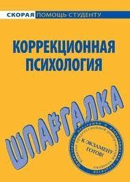 """Обложка книги """"Коррекционная психология. Шпаргалка"""""""