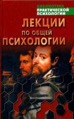 Лекции по общей психологии, Ительсон Лев