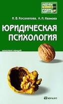 Юридическая психология: конспект лекций, Иванова Альбина