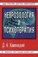 Неврозология и психотерапия. Учебное пособие, Каменецкий Давид