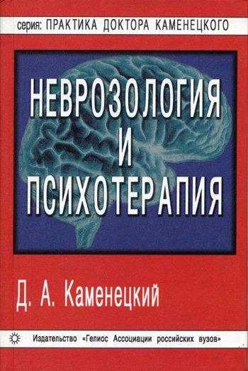 """Обложка книги """"Неврозология и психотерапия. Учебное пособие"""""""