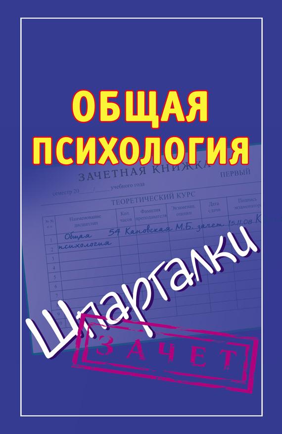 Дифференциальная Психология Шпаргалки