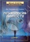 Психология личности, Сервон Дэниел