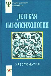 """Обложка книги """"Детская патопсихология"""""""