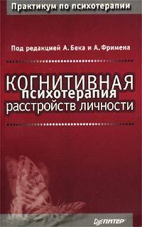 """Обложка книги """"Когнитивная психотерапия расстройств личности"""""""