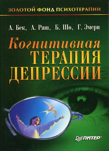 """Обложка книги """"Когнитивная терапия депрессии"""""""