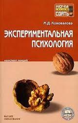 """Обложка книги """"Экспериментальная психология: конспект лекций"""""""