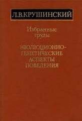 Эволюционно-генетические аспекты поведения: избранные труды, Крушинский Леонид