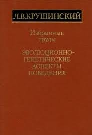 """Обложка книги """"Эволюционно-генетические аспекты поведения: избранные труды"""""""