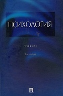 Психология, Крылов Альберт