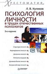 Психология личности в трудах отечественных психологов, Куликов Лев