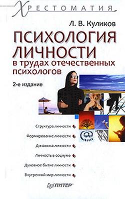 """Обложка книги """"Психология личности в трудах отечественных психологов"""""""