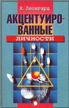 """Обложка книги """"Акцентуированные личности"""""""