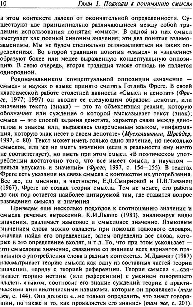 DJVU. Психология смысла. Леонтьев Д. А. Страница 10. Читать онлайн