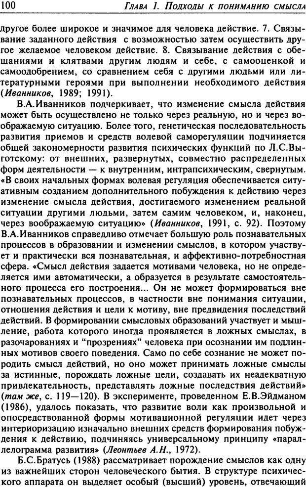 DJVU. Психология смысла. Леонтьев Д. А. Страница 100. Читать онлайн