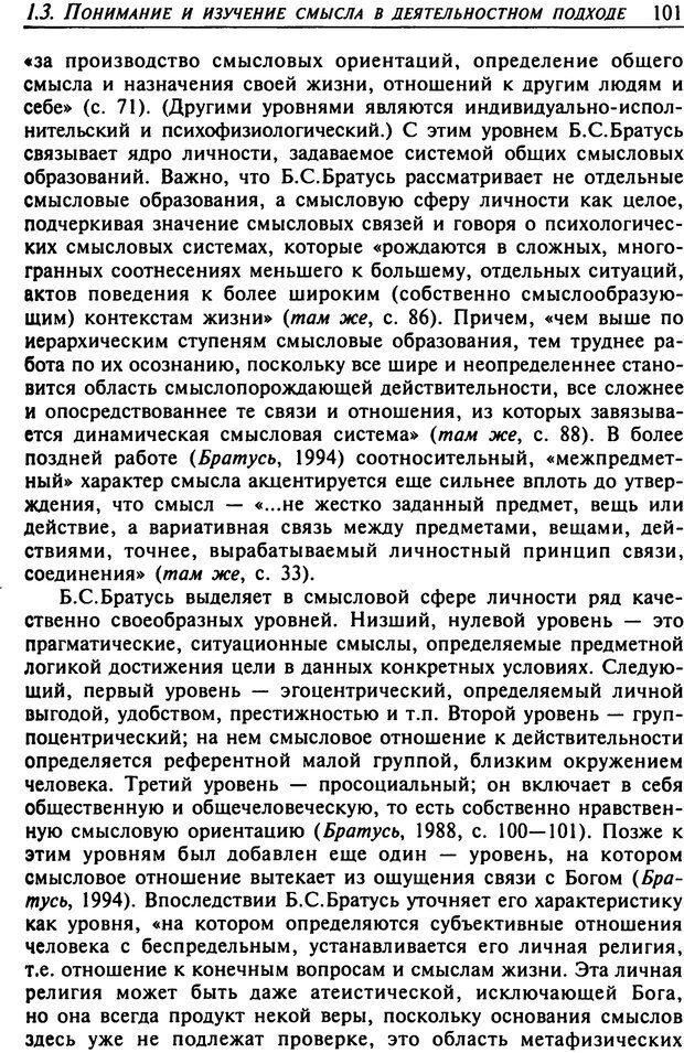 DJVU. Психология смысла. Леонтьев Д. А. Страница 101. Читать онлайн