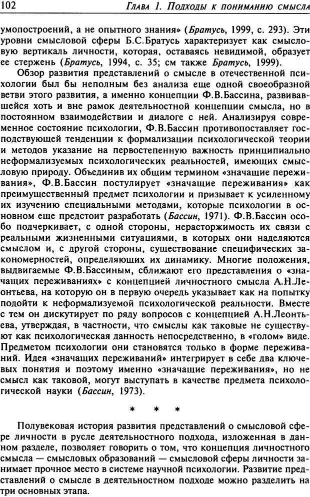 DJVU. Психология смысла. Леонтьев Д. А. Страница 102. Читать онлайн