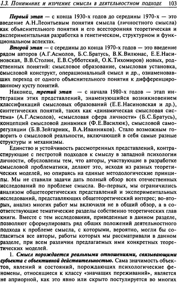 DJVU. Психология смысла. Леонтьев Д. А. Страница 103. Читать онлайн