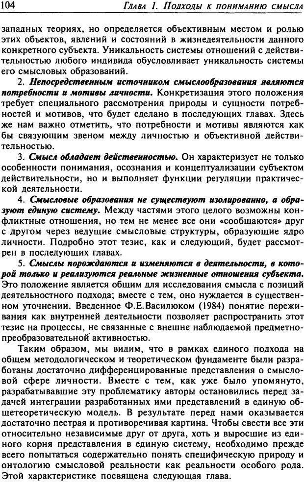 DJVU. Психология смысла. Леонтьев Д. А. Страница 104. Читать онлайн