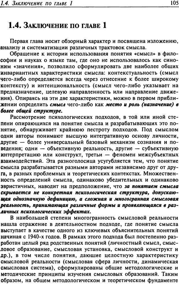 DJVU. Психология смысла. Леонтьев Д. А. Страница 105. Читать онлайн