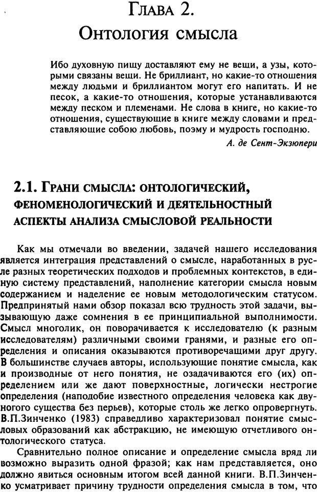 DJVU. Психология смысла. Леонтьев Д. А. Страница 107. Читать онлайн
